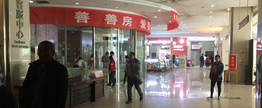 China Hospital Entrance